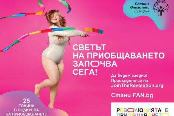 SOBG-RevolutionIsInclusion_Gimnastika