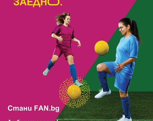 SOBG-RevolutionIsInclusion_Football